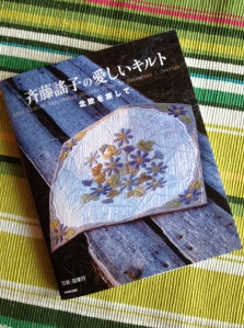 Nieuwste boek Yoko Saito